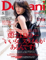 Domani(ドマーニ)2014年8月号