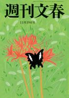 週刊文春11月19日号[雑誌]