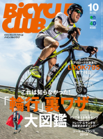 BiCYCLECLUB2014年10月号No.354