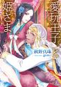 愛玩王子と姫さま【電子書籍】[ 秋野真珠 ]