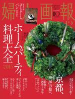 婦人画報2015年12月号