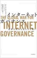 インターネットガバナンス世界を決める見えざる戦い