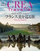 CREA Traveller 2015 Summer NO.42