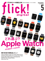 flick!Digital2015年5月号vol.43