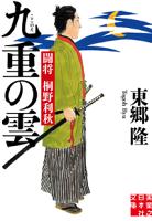 九重の雲闘将桐野利秋