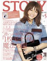 STORY2015年5月号2015年5月号