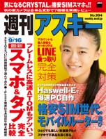 週刊アスキー2014年9/16号