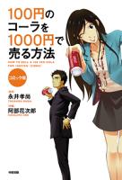 コミック版100円のコーラを1000円で売る方法