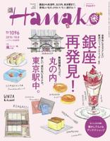 Hanako(ハナコ)2015年10月8日号No.1096