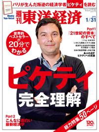 週刊東洋経済 2015年1月31日号(ピケティ完全理解)