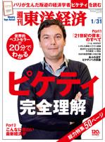 週刊東洋経済2015年1月31日号