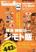 保存版横浜・神奈川生まれのジモト飯