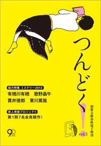 つんどく!vol.1<立ち読み版>