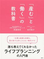 「産む」と「働く」の教科書