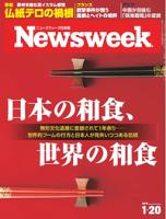 ニューズウィーク日本版2015年1月20日2015年1月20日