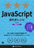 JavaScript逆引きレシピjQuery対応