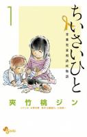ちいさいひと青葉児童相談所物語(1)