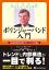 ボリンジャーバンド入門-【電子書籍】