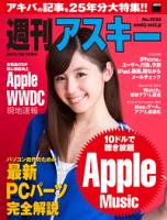 週刊アスキーNo.1033(2015年6月16日発行)