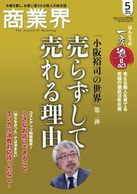 商業界2014年5月号お客を愛し、お客に愛される商人の総合誌