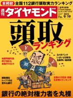 週刊ダイヤモンド15年9月19日号