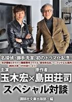 名探偵・御手洗潔、初のドラマ化記念!玉木宏島田荘司スペシャル対談!