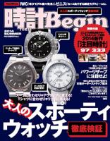 時計Begin(ビギン)2014年夏号