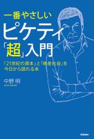 一番やさしいピケティ「超」入門『21世紀の資本』と「格差社会」を今日から語れる本