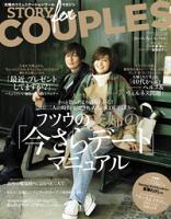 STORYforCOUPLESSTORY2015年12月号増刊STORY2015年12月号増刊