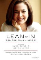 LEANIN(リーン・イン)女性、仕事、リーダーへの意欲