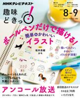 NHK趣味どきっ!(水曜)ボールペンだけで描ける!簡単&かわいいイラスト2015年8月~9月