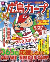 るるぶ広島カープ(2015年版)