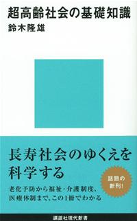 超高齢社会の基礎知識(楽天Books)
