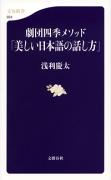 劇団四季メソッド「美しい日本語の話し方」