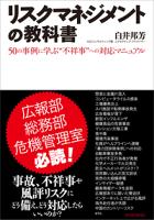 """リスクマネジメントの教科書50の事例に学ぶ""""不祥事""""への対応マニュアル"""
