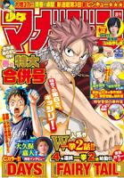 週刊少年マガジン2015年21・22号[2015年4月22日発売]