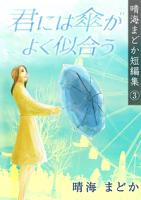 君には傘がよく似合う晴海まどか短編集3