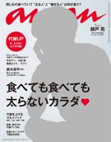 anan(アンアン)2015年10月28日号No.1976