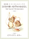 �������ۥԡ�������ӥå� �� ����ɤ�ΰ����ͤ��ߤΤ��Ϥʤ���-THE TALE OF TWO BAD MICE-
