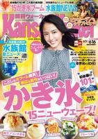 KansaiWalker関西ウォーカー2015No.11