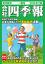 会社四季報2014年2集春号【電子書籍】