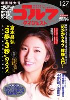 週刊ゴルフダイジェスト2015年1月27日号2015年1月27日号