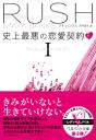 史上最悪の恋愛契約ーブレスレス・トリロジーIー(下)-【電子書籍】