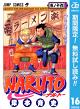 NARUTOーナルトーモノクロ版【期間限定無料】16