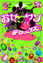 お女ヤンデラックス!!(2) イケメン☆ヤンキー☆パラダイス-【電子書籍】