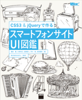 CSS3&jQueryで作るスマートフォンサイトUI図鑑