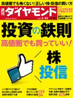 週刊ダイヤモンド15年5月23日号