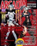 アルカディア No.161 2014年2月號-【電子書籍】