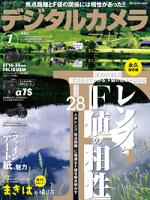 デジタルカメラマガジン2014年7月号