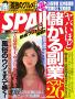 SPA!2014年6月10日号2014年6月10日号